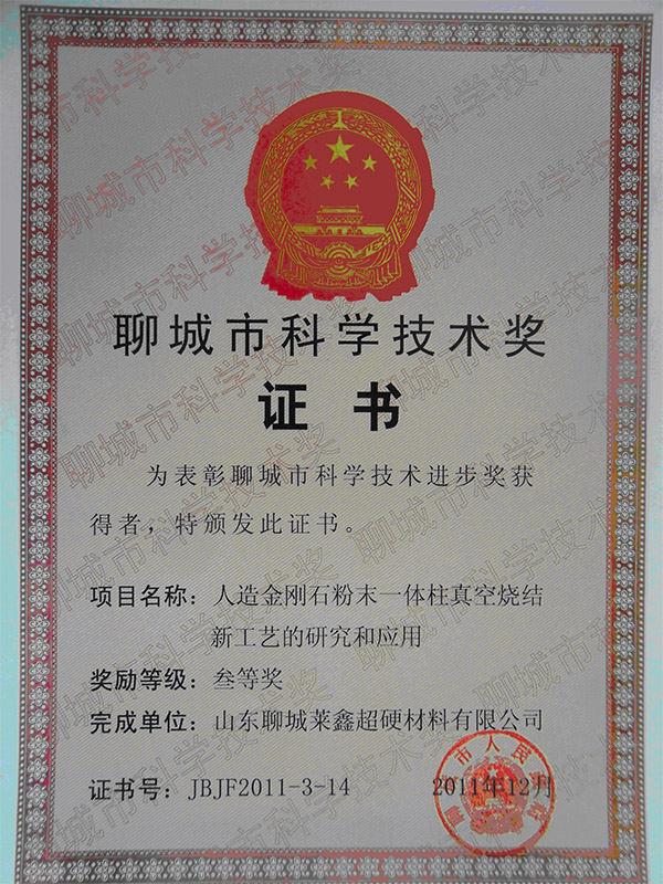 Liaocheng city science and technology progress prize